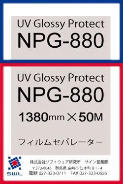 NGP-880