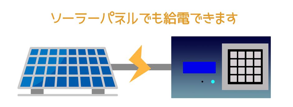 ソーラーパネルからも給電可能