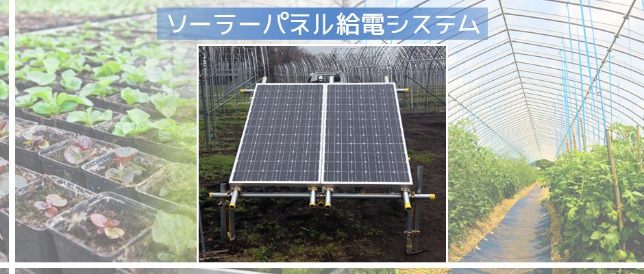 ソーラーパネル給電システム