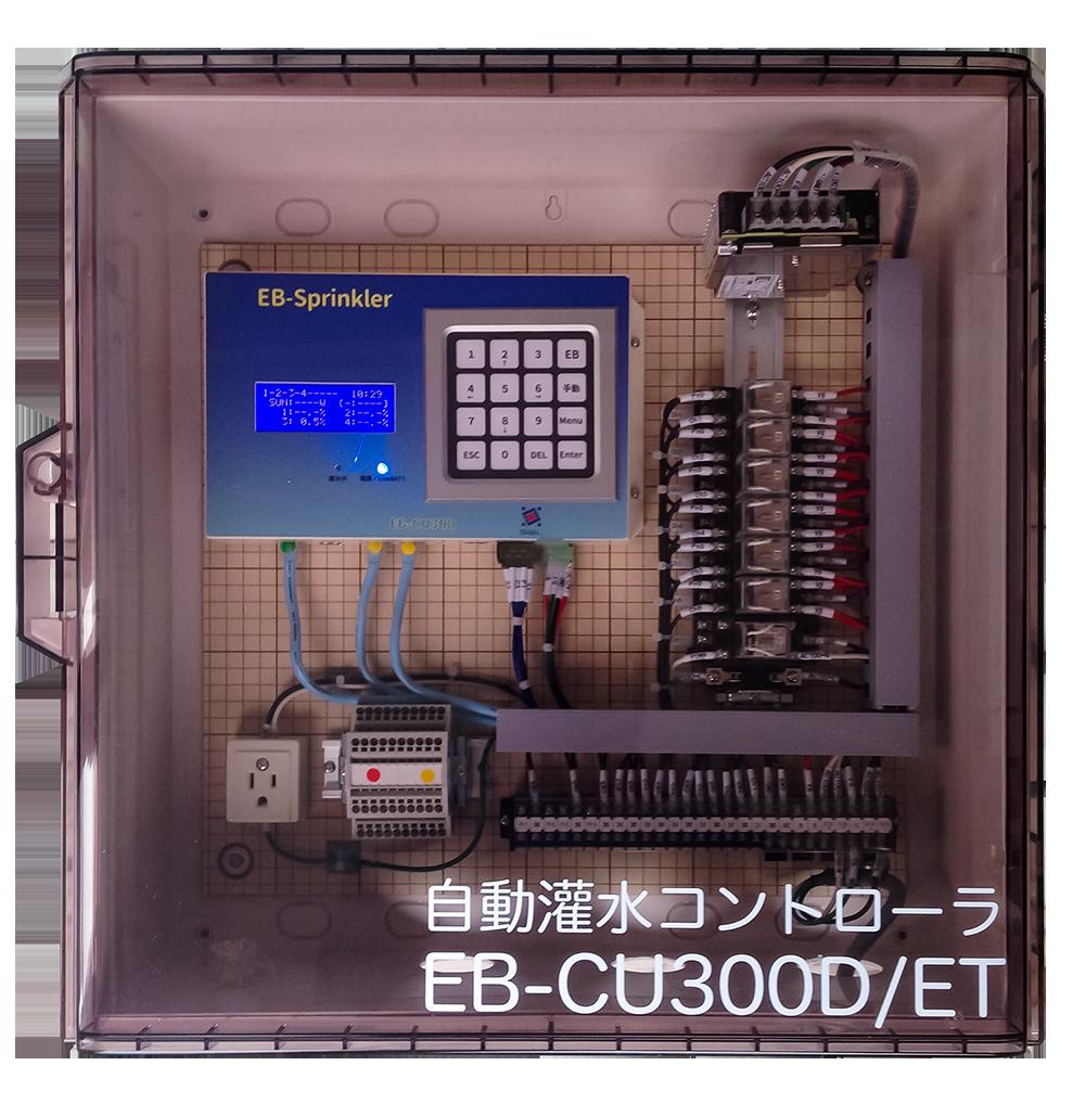 EB-CU300専用制御盤